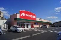 平成29年/くすりのアオキ松阪川井町店/三重県松阪市
