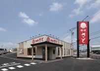 令和2年/さと豊田四郷店/愛知県豊田市