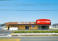 令和3年/くすりのアオキ静里店/岐阜県大垣市